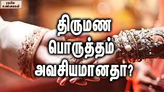 rajju porutham in tamil language - Free video search site
