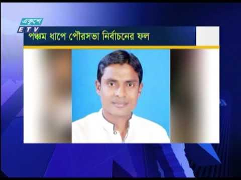 পৌর নির্বাচন: আওয়ামী লীগ প্রার্থীদের জয়জয়াকার | ETV News