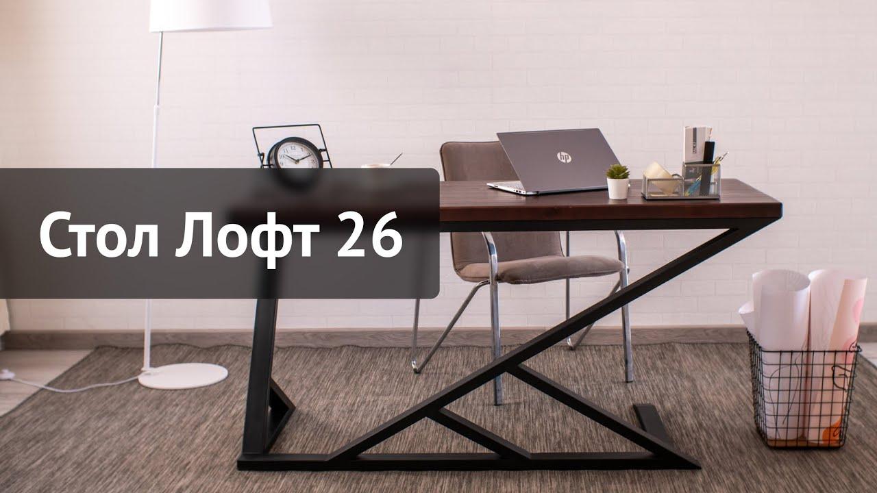Отзыв о продукции ChiedoCover от Стол Лофт 26 производства ChiedoCover