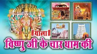 Shree Vishnuji Ke Char Dham