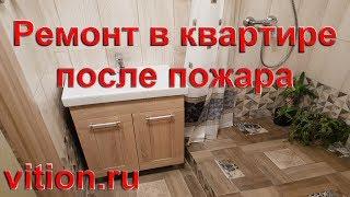 Ремонт в квартире после мини пожара. Ремонт квартиры в Москве