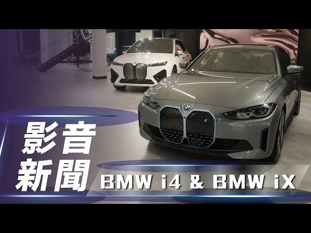 【影音新聞】BMW i4 & BMW iX i系列全新車型 i4、iX北美聯袂登場 【7Car小七車觀點】
