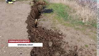 В Севастополе, в районе поселка Учкуевка, снова активизировался оползень