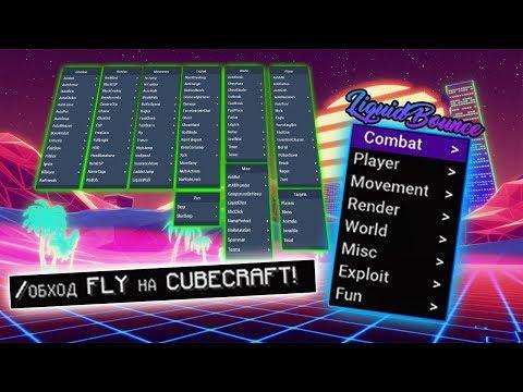 LiquidBounce b62 | САМЫЙ ЛУЧШИЙ ЧИТ | ОБХОД Fly НА CubeCraft | + СКАЧАТЬ