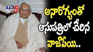 Atal Bihari Vajpayee hospitalized : Narendra Modi, Amit Shah Visit