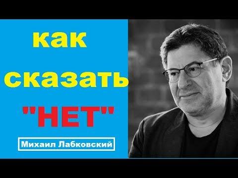 психолог Михаил Лабковский  Люди неспособные говорить НЕТ