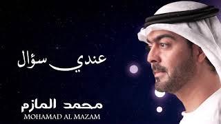اغاني طرب MP3 محمد المازم - عندي سؤال تحميل MP3