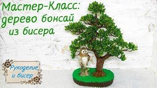 Мастер-Класс. Искусственное дерево бонсай из бисера своими руками. Простой способ.