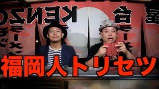 福岡人トリセツ/西野カナオトコ版映画『ヒロイン失格』主題歌