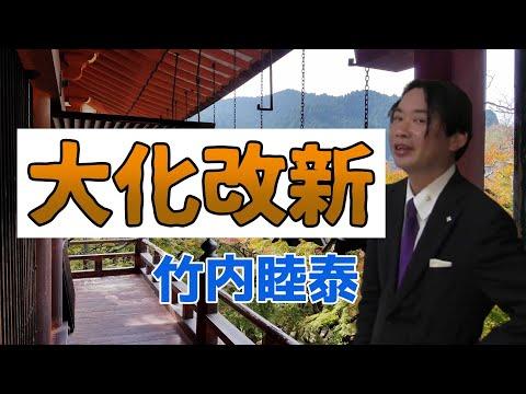 竹内の日本史 戦略図解ボード #011 大化の改新1