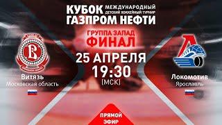 Витязь - Локомотив. Финал группы