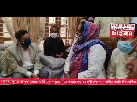 সান্ত্বনা দিতে মেয়র আইভীর বাসায় মন্ত্রী গাজী
