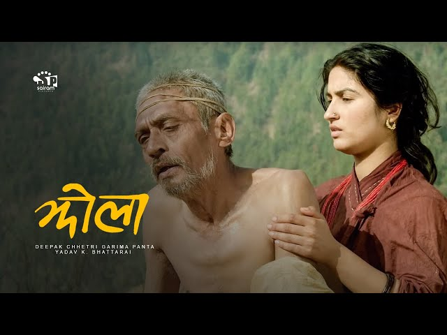 "Thumnail of ""Jhola"" - Full Movie HD"