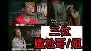 【中國有嘻哈】還有三位尷尬哥/姐 茶米 朱星杰 蜜妞