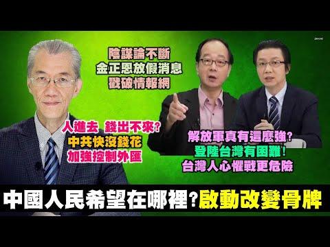《政經最前線-無碼看中國》200509-EP64