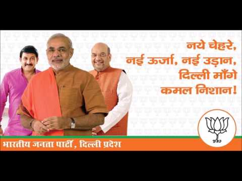 MCD Election 2017, Campaign Song