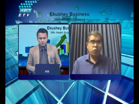 Ekushey Business || একুশে বিজনেস || আলোচক: ফাহিম মাশরুর, সাবেক প্রেসিডেন্ট, বেসিস এবং সিইও, বিডি জব্স ও আজকের ডিল || Part 04 || 12 August 2020 || ETV Business
