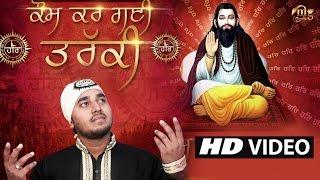 New Punjabi Songs 2017 | Kom Kar Gai Taraki || Guru Ravidas Ji Song 2017 || New Punjabi Shabad