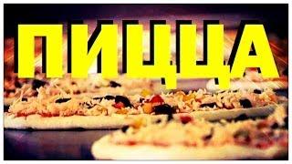 Галилео. Пицца