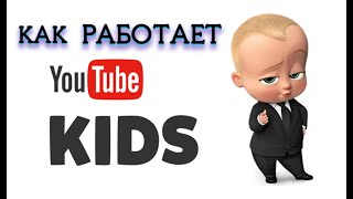 Как работает YouTube Kids | Зачем нужен видеосервис YouTube для детей!