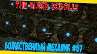 The Elder Scrolls V: Skyrim ► [БОЖЕСТВЕННЫЙ МЕХАНИК] #57