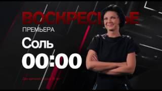 Анонс 06/11/16: группа Мельница живой концерт. Соль на РЕН ТВ