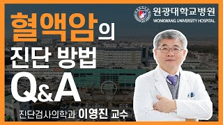 혈액암의 진단방법 - 진단검사의학과 이영진 교수 관련사진