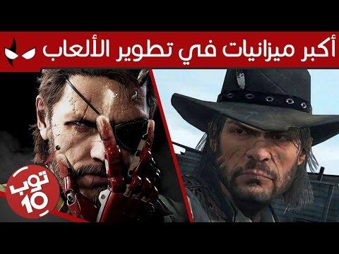 أكبر 10 ميزانيات تطوير في تاريخ ألعاب الفيديو