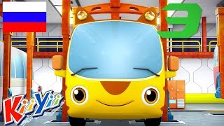 детские песни   Десять автобусов + Еще!   KiiYii   мультфильмы для детей