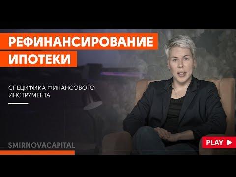 Рефинансирование ипотеки // Наталья Смирнова