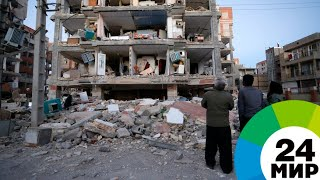 Мощное землетрясение в Иране: счет жертв пошел на сотни - МИР 24