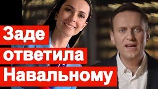 Что ответила Наиля Аскер Заде Алексею Навальному на его расследование ! Этого нет даже у Пугачевой.