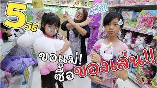 5 วิธี! ขอแม่ซื้อของเล่น ให้ได้ผล   แม่ปูเป้ เฌอแตม Tam Story