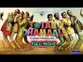 Total Dhamaal Full Movie Review Hindi   Bollywood Movie Review   Ajay Devgn   Madhuri Dixit  