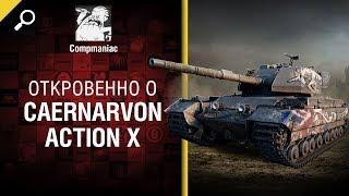 Откровенно о Caernarvon Action X -  от Compmaniac [World of Tanks]