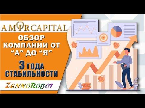 """Полный обзор Amir Capital от """"А"""" до """"Я"""" - 3 ГОДА СТАБИЛЬНОСТИ"""