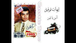 اغاني طرب MP3 ايهاب توفيق _ أأمر يا قمر _ ( التوزيع الأصلي ) _ 1993 تحميل MP3