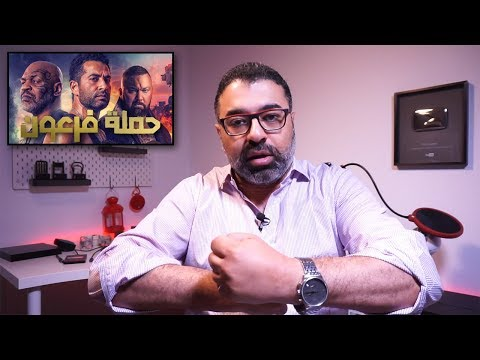 """""""فيلم جامد"""" عن """"حملة فرعون"""": رامز أمير كنز"""