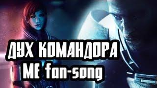 Mass Effect - Дух командора by Haluet (пробный вариант)