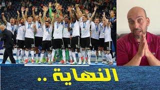 الغاء كأس القارات 2021 !