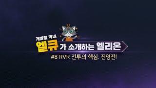 Корейская версия MMORPG Elyon получила первое с момента релиза контентное обновление