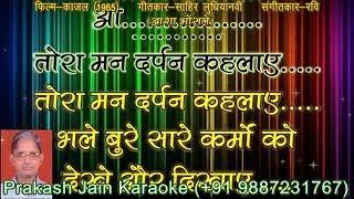 Tora Man Darpan Kehlaye Karaoke Stanza-2, Scale-D# HIndi