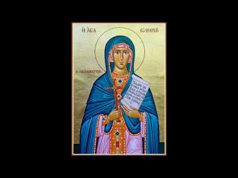 Акафист святой великомученице Евфимии Всехвальной Халкидонской 29.09; 24.07