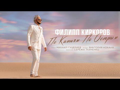 Филипп Киркоров  - По камням по острым (Премьера клипа 2021)