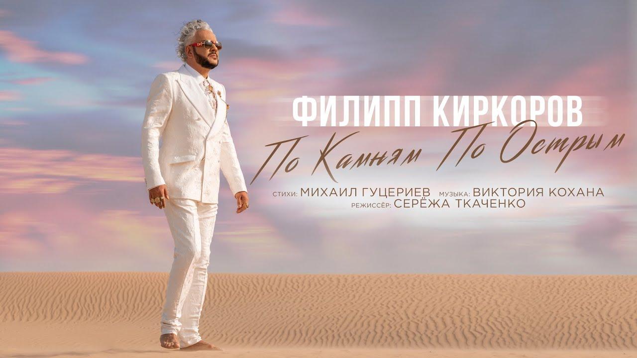 Филипп Киркоров — По камням по острым