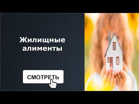 Закон о алиментах на оплату жилья / Жилищные алименты / Семейный юрист