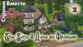 The Sims 3 дача во Франции