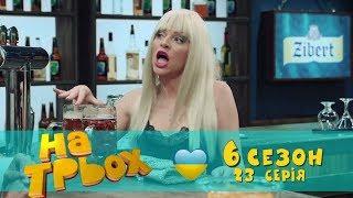 На Троих юмористический сериал 23 серия 6 сезон   Дизель Студио, апрель 2019, Украина