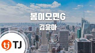 [TJ노래방] 봄이오면G - 김윤아 (Spring Comes G - Kim Yoon Ah) / TJ Karaoke