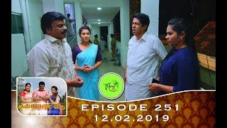 Kalyana Veedu | Tamil Serial | Episode 251 | 12/02/19 |Sun Tv |Thiru Tv